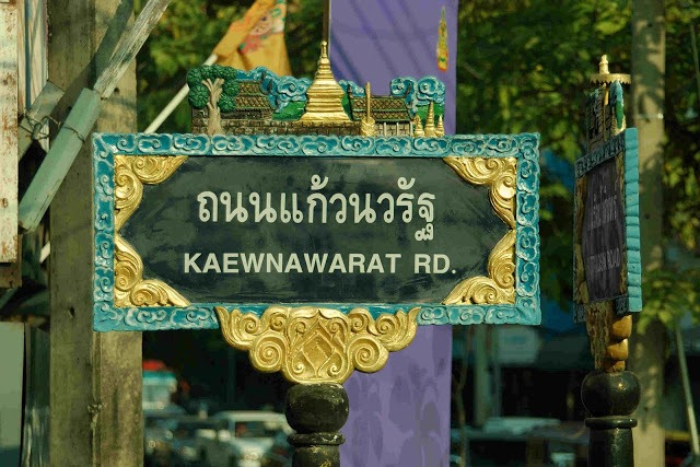 elaborate gold-trimmed street sign