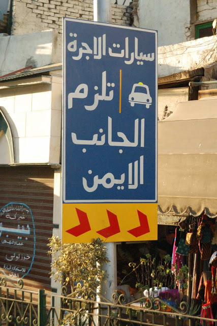 road sign in cairo